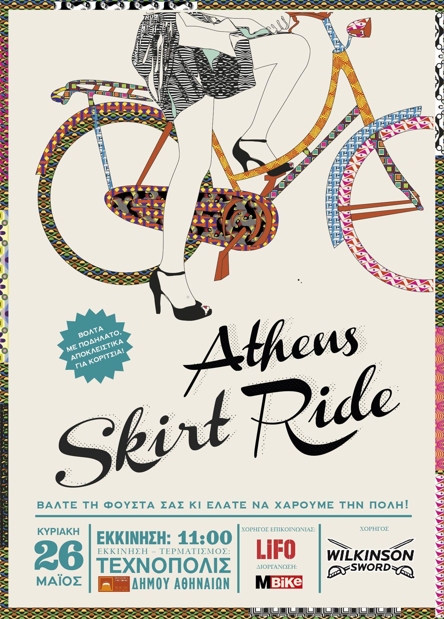 athens_skirt_ride