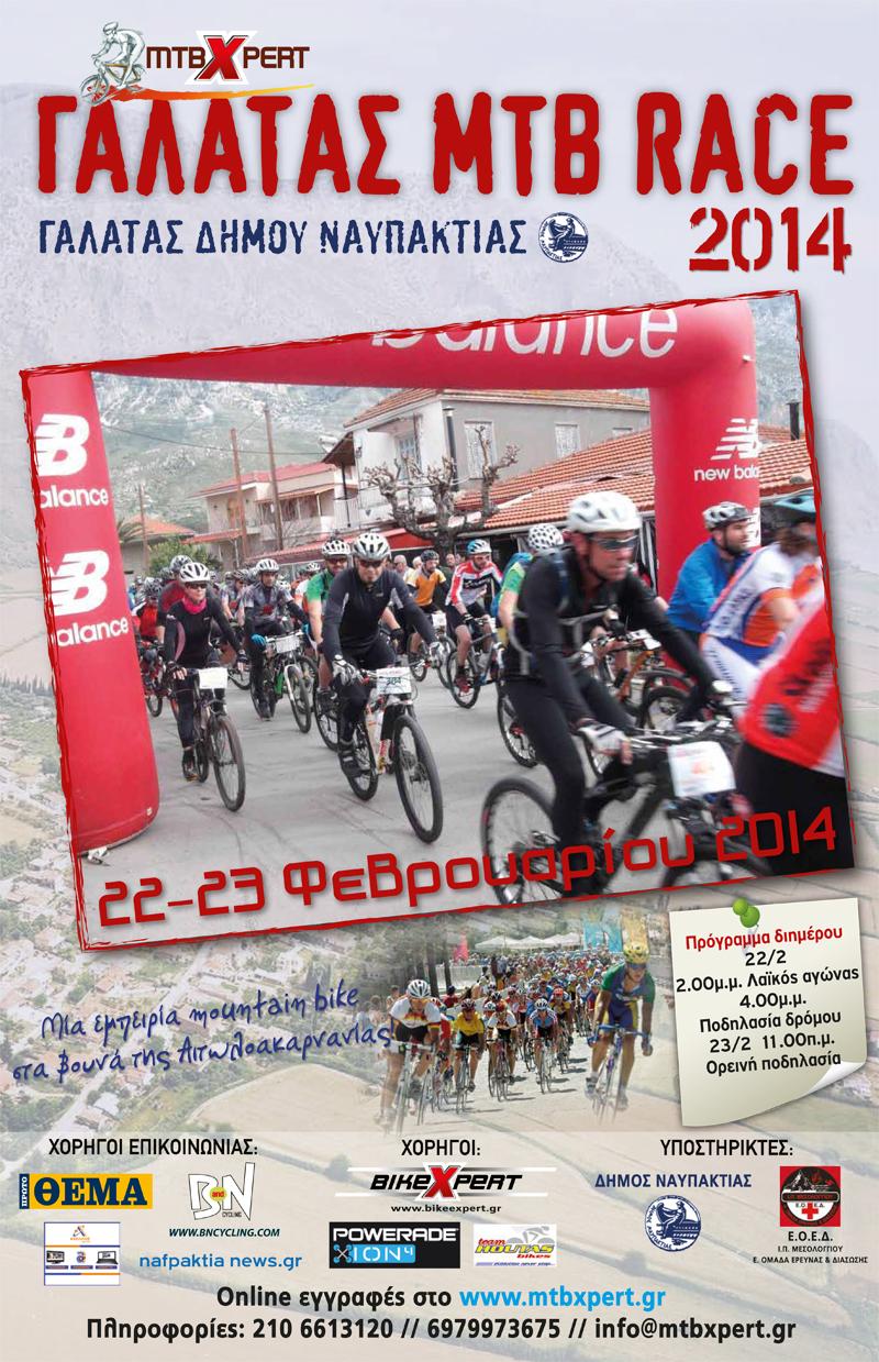 AFISA GALATAS 2014