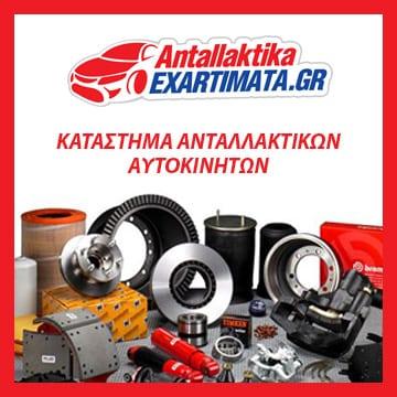 www.AntallaktikaExartimata.gr